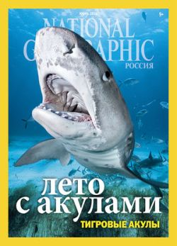 National Geographic (на русском языке)